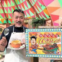 本日のちちんぷいぷい! - TOOTH TOOTH 総料理長 松下 平のブログ