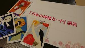日本の神様カード公式講座 -  嬉野温泉きららカフェ