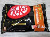 【Nestle】Kit Kat オトナの甘さ 濃いカカオの香り - 池袋うまうま日記。