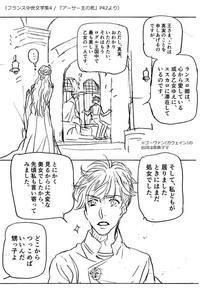 アーサー王伝説名言集 3 - 山田南平Blog
