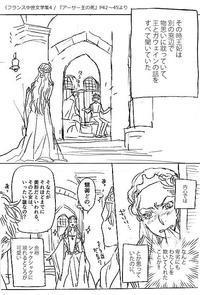 アーサー王伝説名言集 4 - 山田南平Blog
