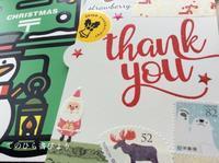 クリスマスカード番外編 ポスト型はがき(クリスマス)でお礼状 - てのひら書びより
