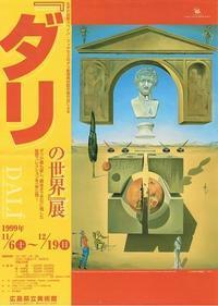『ダリの世界』展 - AMFC : Art Museum Flyer Collection