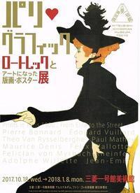 パリ♡グラフィックロートレックとアートになった版画・ポスター展 - Art Museum Flyer Collection