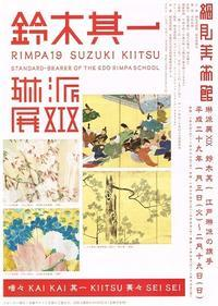 琳派展ⅩⅨ鈴木其一 - AMFC : Art Museum Flyer Collection