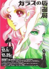 ガラスの仮面展 - Art Museum Flyer Collection