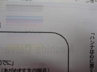 印刷した紙にカラーの縦線が入る対処法 - ようこそ、町田カルバリー 家の教会のブログへ!
