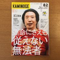 KAMINOGE vol.82 - 湘南☆浪漫