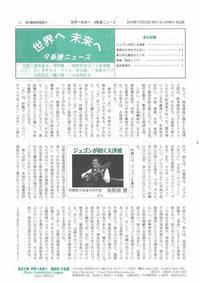 憲法便り#2788:ジュゴンが招く大津波! - 岩田行雄の憲法便り・日刊憲法新聞