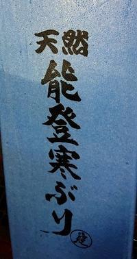 能登鰤!! - 金沢犀川温泉 川端の湯宿「滝亭」BLOG