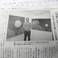 桐生タイムスに個展の記事が掲載されています。(Announcement of publication) - 栗原永輔ArtBlog.