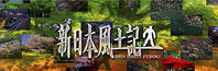 新日本風土記 - 土竜のトンネル
