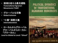 新刊『国境を越える農民運動』(シリーズ「グローバル時代の食と農」第2巻)の訳者解説に書いたこと。 - Lifestyle&平和&アフリカ&教育&Others