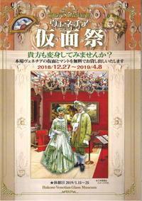 日本でも体験できる!?ヴェネチア仮面祭 - はこね旅市場(R)日記