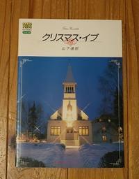 もう一つの「クリスマス・イブ」 - アスタリスク日記