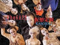 仮想定規:楽曲紹介『 序の章 』 - WE are KASO JOGI 私たちは仮想定規です