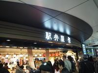 東京駅でお弁当買ったよ。 - 気ままなヴィンテージ生活