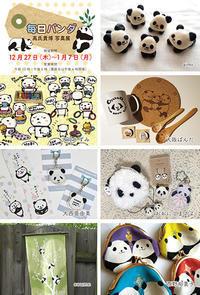 米子高島屋で12月27日から『毎日パンダ』高氏貴博写真展に、パンダ作品で参加致します。 - 雑貨・ギャラリー関西つうしん