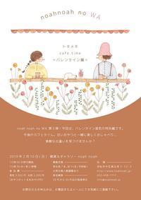 noah noah no WA 〜トキメキ cafe time バレンタイン編〜 - noah noah