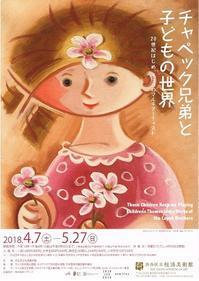 チャペック兄弟と子どもの世界 - Art Museum Flyer Collection
