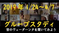 早朝グループスタディ(1月24日~4月7日) - ヴェーダーンタ勉強会 パラヴィッデャー ケンドラム