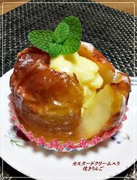 カスタードクリーム入り焼きりんご - 南の魔女の小部屋