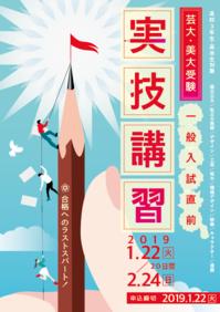 一般入試直前講習2019募集! - 大阪の絵画教室|アトリエTODAY