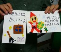 クリスマスカードをつくりました~! - よこやまけいう の 日々是好日