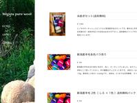新潟羊毛のネットショップ「Niigata pure wool」 - yoshida asako page