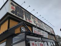 麺屋幡弘前店その50(弘前市) - こんざーぎのブログ(Excite支店)