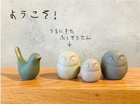 メリーの会のプレゼント*かわいいフクロウさんがやって来た! - maki+saegusa