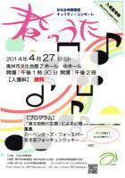 チャリティーコンサート春のうた(2014) - みなみ風えいちぴぃ β