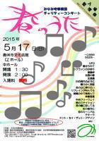 チャリティーコンサート春のうた(2015) - みなみ風えいちぴぃ β