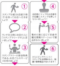 平成 31 年1月7日㈪~:いわくらランチスタンプラリー6開催! - 岩倉インフォメーション