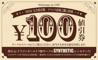 【お知らせ】冬コミ直接ご購入特典について - SYNTHETIC(シンセチック)