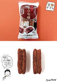 【熊本】フジバンビ「黒糖ドーナツ棒」【お茶請けに良い】 - 溝呂木一美の仕事と趣味とドーナツ