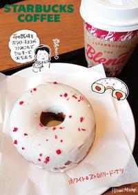 【季節のおすすめ品】スターバックスコーヒー「ホワイト&ストロベリードーナツ」【期待通り!】 - 溝呂木一美の仕事と趣味とドーナツ
