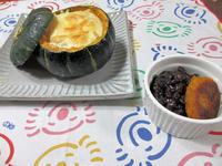 かぼちゃのグラタン - 楽しい わたしの食卓