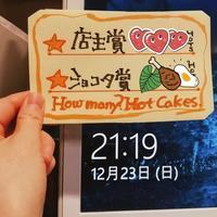 戌年の総ララ★ホットさていかに❢❢❢ - 菓子と珈琲 ラランスルール 店主の日記。