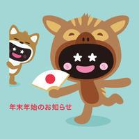Dぼうショップ☆年末年始のお知らせ - グラフィックデザインとイラストレーション☆YukaSuzukiのブログ