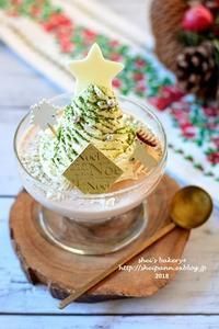 マロンムース~Christmasバージョン~ - *sheipann cafe*
