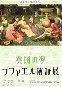 英国の夢ラファエル前派展 - AMFC : Art Museum Flyer Collection