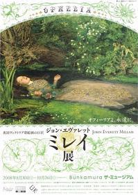ジョン・エヴァレット・ミレイ展 - AMFC : Art Museum Flyer Collection