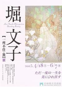 堀文子【一所不住】展 - AMFC : Art Museum Flyer Collection