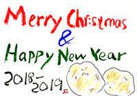 メリークリスマス2018 - 前田画楽堂本舗