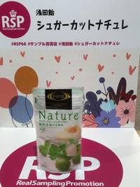 RSP66   浅田飴  シュガーカットナチュレ   で糖質コントロール - 主婦のじぇっ!じぇっ!じぇっ!生活