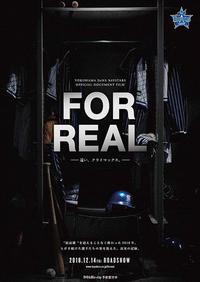 「FOR REAL 遠いクライマックス」 - ここなつ映画レビュー