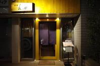 酒菜 あい田東京都千代田区九段南/割烹料理 和食 - 「趣味はウォーキングでは無い」