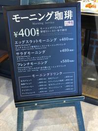 星乃珈琲モーニング - 麹町行政法務事務所