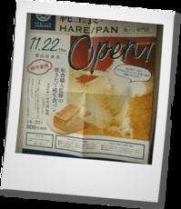郡山の食パン専門店HARE/PAN晴れ時々ぱん - khh style